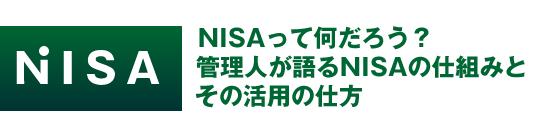 NISA(ニーサ)ってなんだろう管理人が語るニーサ投資信託の仕組みとその活用の仕方<br />